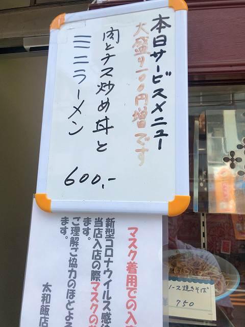 店2今日のサービスメニュー.jpg