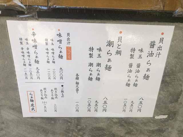 店2外のお品書き.jpg