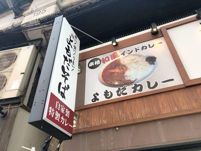店3カレーがウリ?.jpg