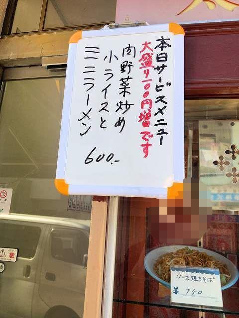 店3今日の日替わり-1.jpg