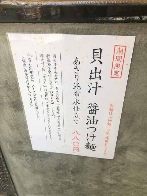 店3出汁の説明.jpg