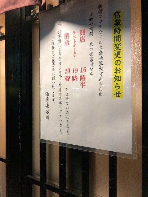 店3宣言下の営業時間.jpg