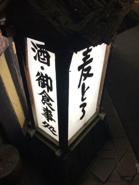 店3行灯.jpg