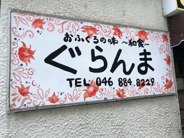 店4ぐらんま?.jpg