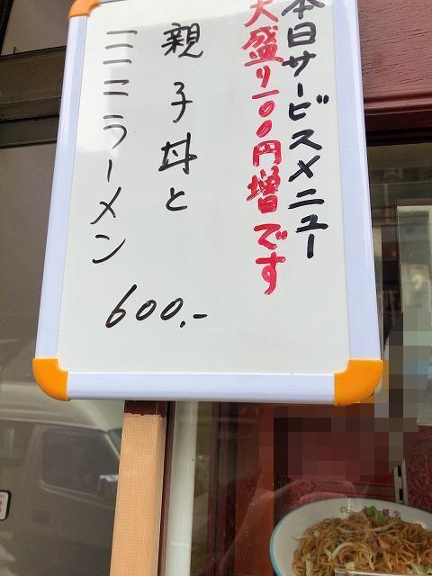 店4今日の日替わり-1.jpg