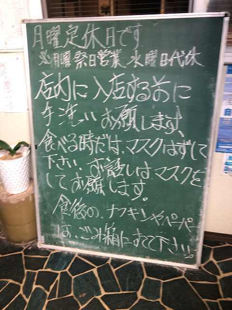 店4黒板の注意喚起.jpg