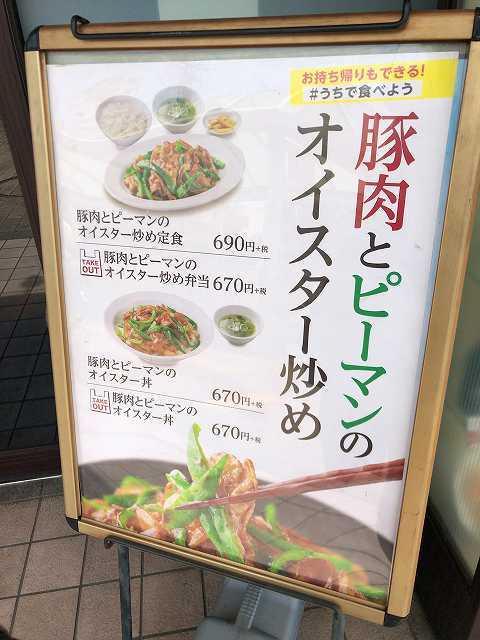 店5ニューメニュー.jpg