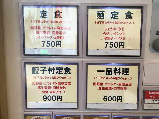 店5券売機2.jpg