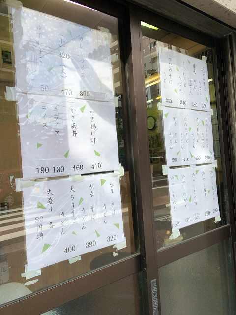 店5窓に貼られたメニュー.jpg