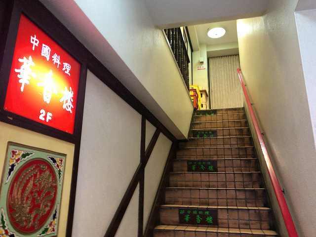 店5階段を昇る.jpg