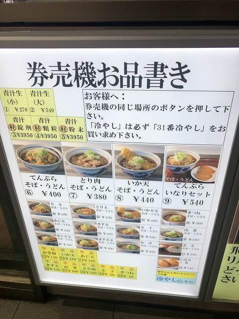 店6お品書き.jpg