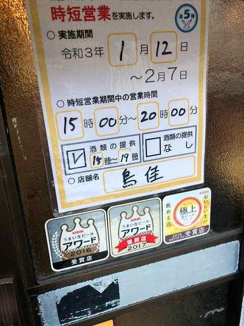店6営業時間.jpg
