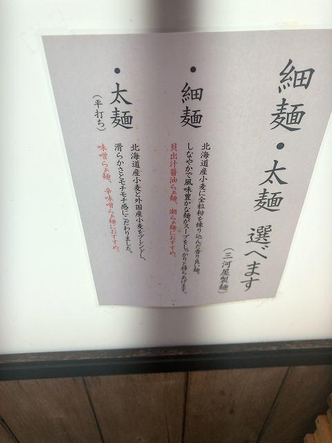 店6麺が変わった?.jpg