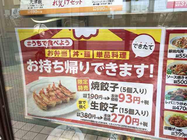 店7テイクアウト1.jpg