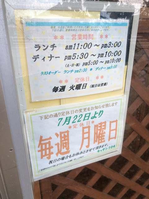 店7定休日が変わった.jpg