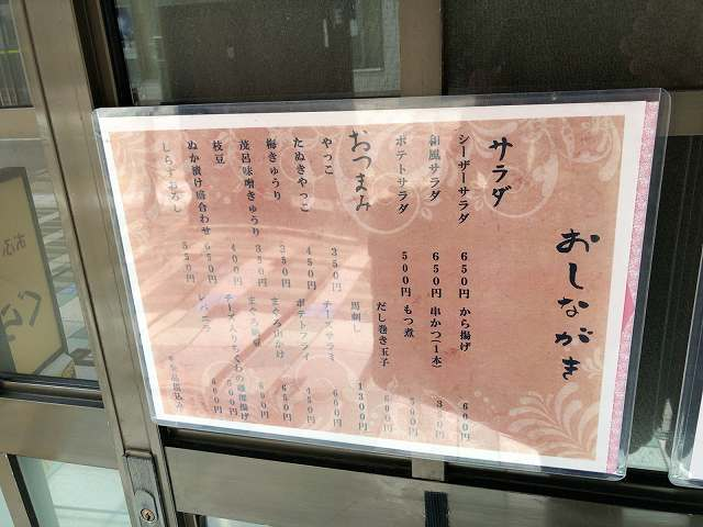 店7店外のメ2.jpg
