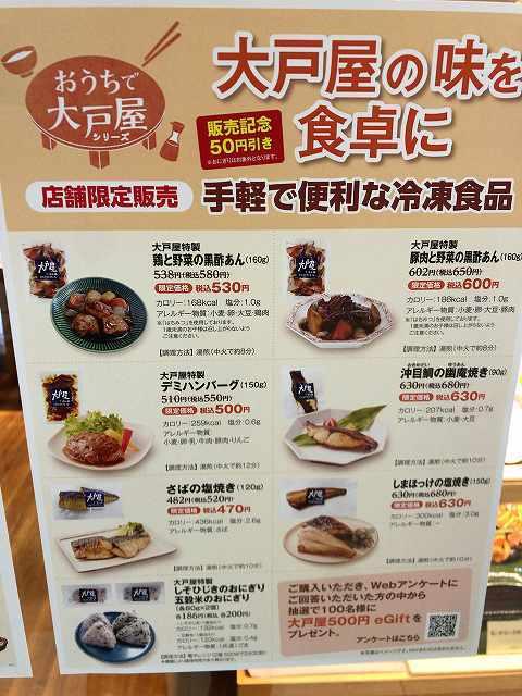 店8冷凍食品?.jpg