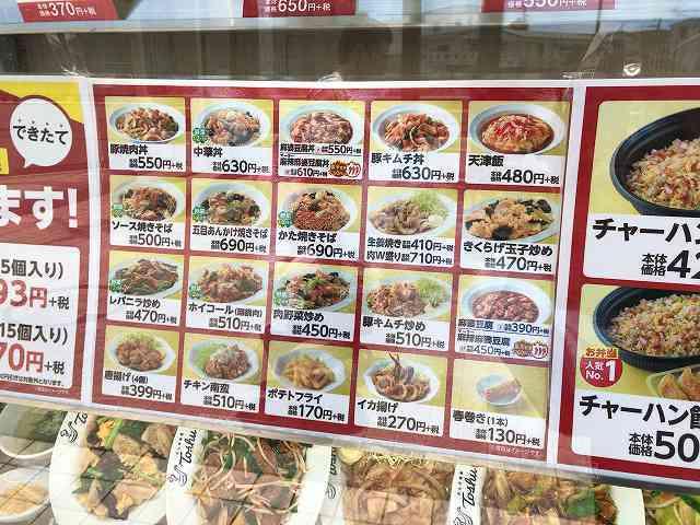 店9テイクアウト3.jpg