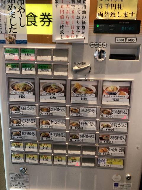 店9券売機.jpg