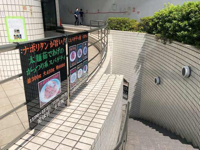 店は階段の下2.jpg