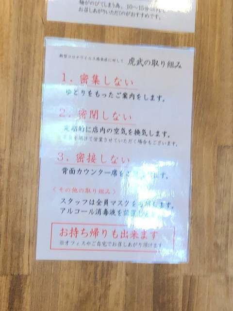 店内4但し書き.jpg