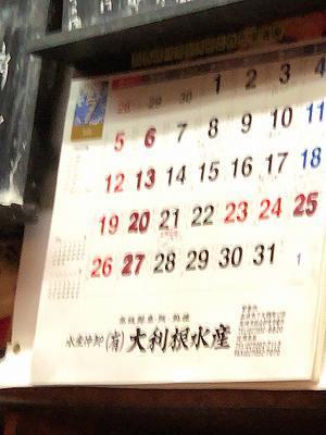 店内9カレンダー.jpg