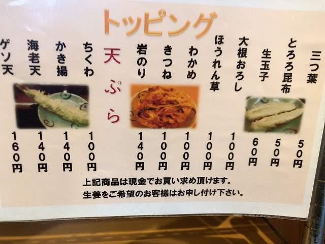 店内メ2トピ.jpg