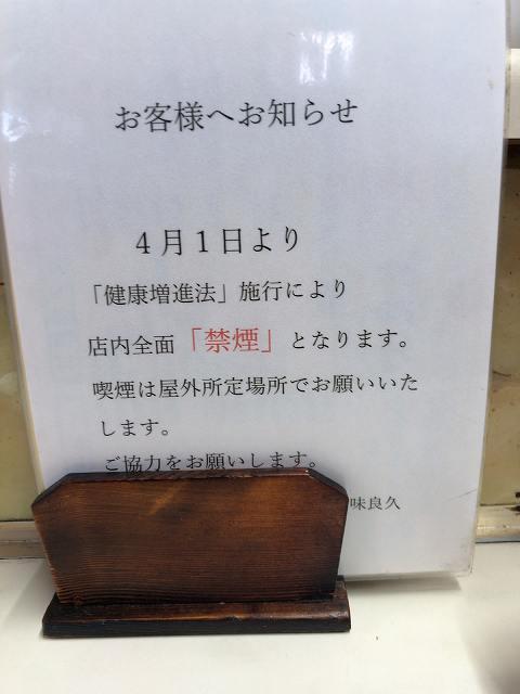 店内禁煙に?.jpg