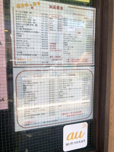 店頭メニュー1.jpg
