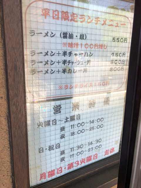 店頭メニュー2.jpg