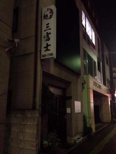彷徨い36三富士.jpg