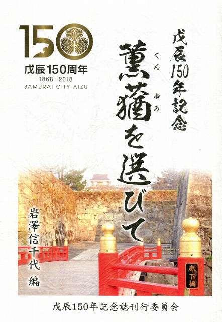 戊辰150年.jpg