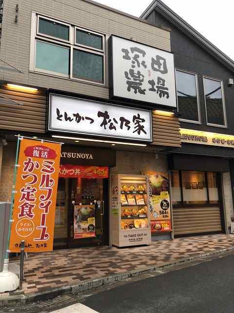戸塚店.jpg