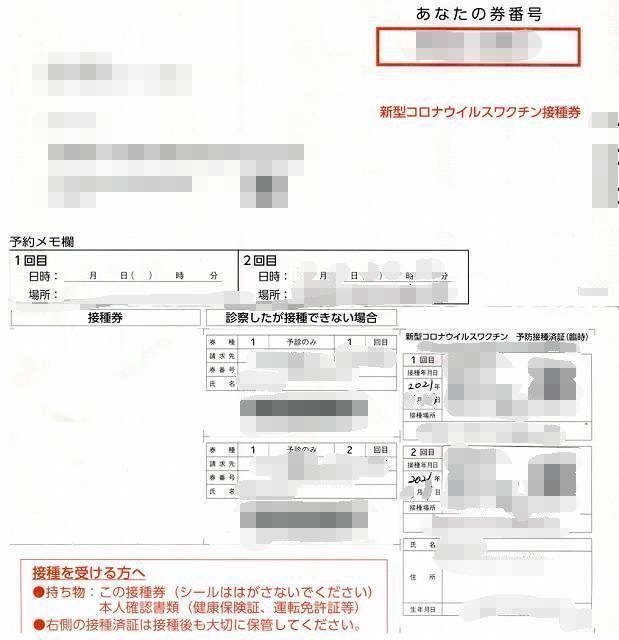 接種券と接種済証-1.jpg