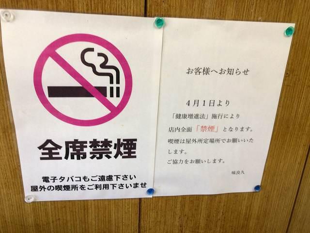 掲示物1禁煙になった.jpg
