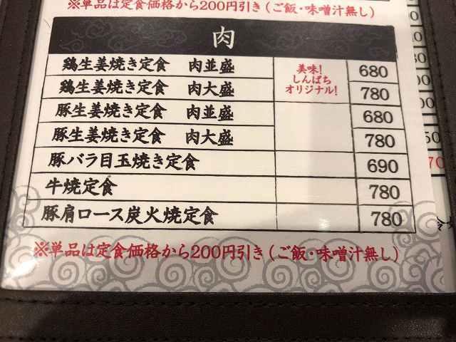 新メニュー3肉類.jpg