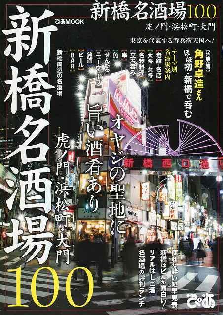 新橋名酒場.jpg