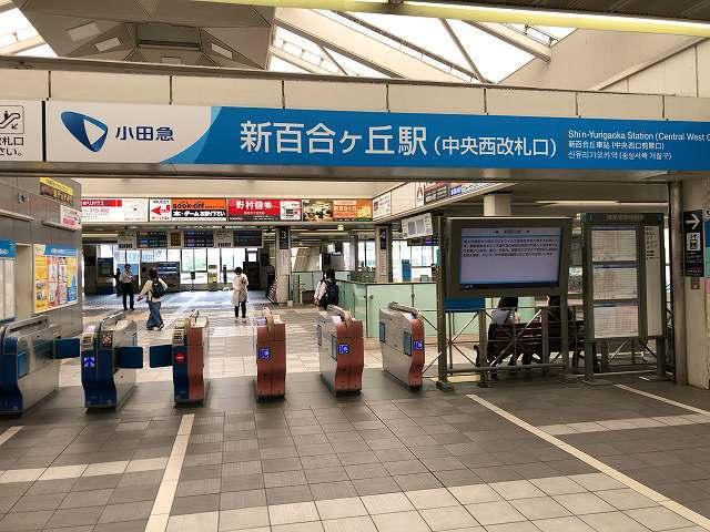 新百合駅.jpg