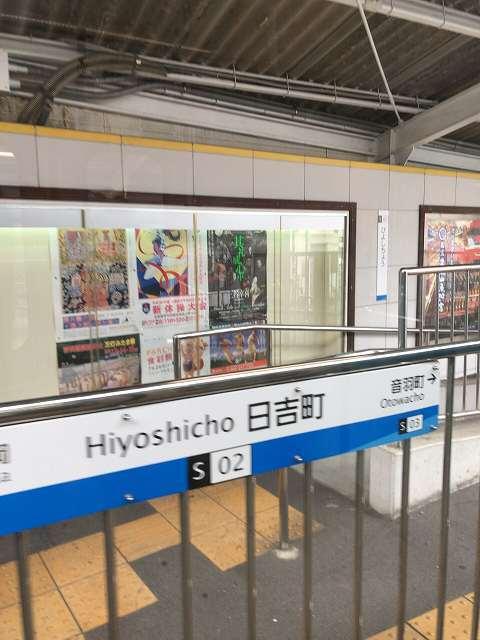 日吉町駅.jpg