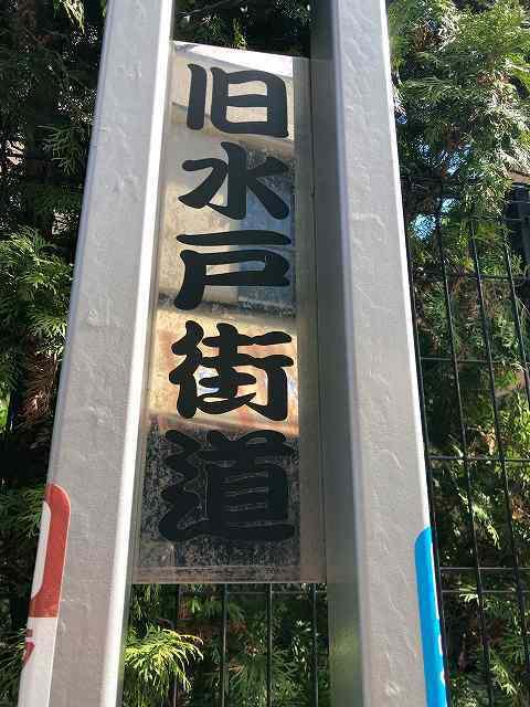 旧水戸街道4.jpg