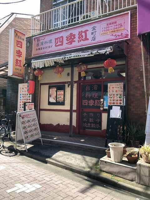 旧水戸街道8この店だけ意気軒高とミタ1.jpg