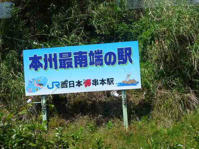 本州最南端の駅.jpg