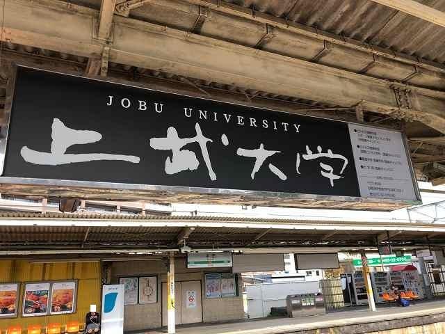 本庄駅の上武大学.jpg