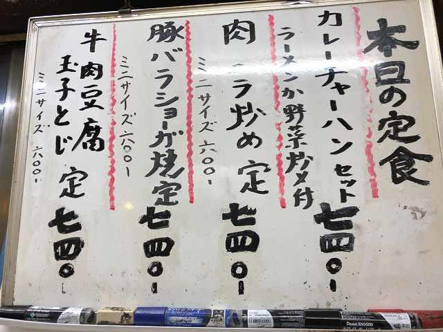 本日の定食1.jpg