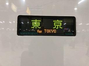 東京行.jpg
