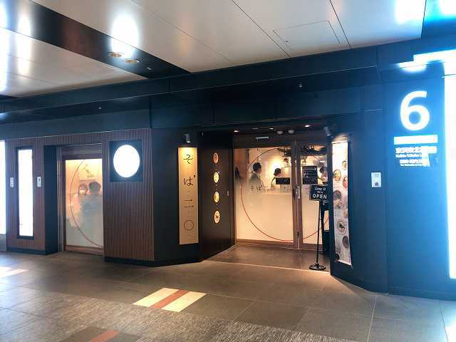 東京駅構内スタンド蕎麦1.jpg