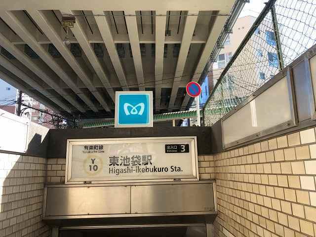 東池袋駅に下りる.jpg