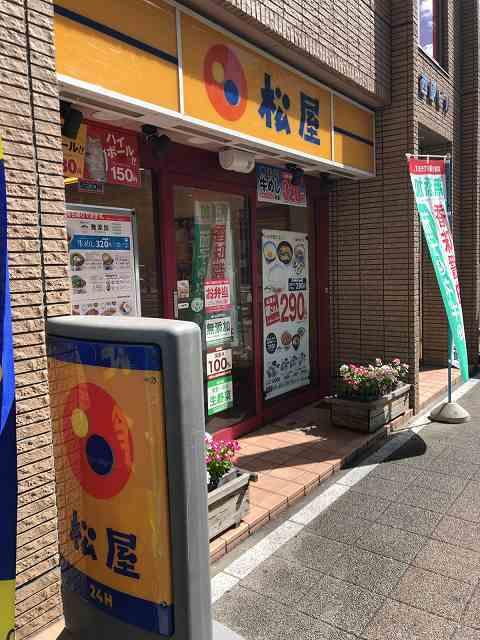 松屋11.jpg