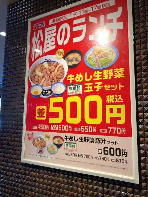 松屋7ワンコイン.jpg
