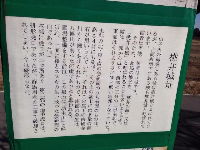 桃井城3.jpg